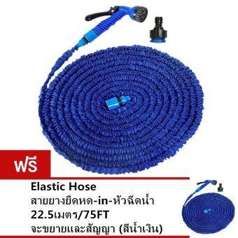 Elastic Hose สายยางยืดหด-in-หัวฉีดน้ำ 22.5เมตร/75FT จะขยายและสัญญา ซื้อ 1 แถม 1 (สีน้ำเงิน)