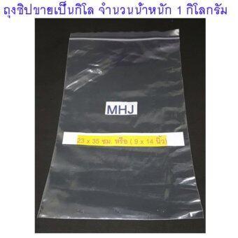 ถุงซิป ถุงซิปล็อค Zipper Bag สำหรับใส่สิ่งของหรือสินค้า ช่วยป้องกันฝุ่น กันน้ำ ขนาด 23x35 ซม. หรือ 9x14 นิ้ว (ขายยกกิโล จำนวน 1 กิโล)