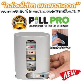 ไม่ลืมกินยา ให้การกินยาเป็นง่ายแบ่งทุกช่วงเวลา กล่องใส่ยา Pill Pro อันดับ 1 ในอเมริกา พกพาสะดวก แบ่งช่วงเวลากิน ใช้เก็บได้ทั้งยาอาหารเสริม เหมาะกับเป็นของขวัญสำหรับผู้สูงอายุ (สำหรับช่องยาทั้งอาทิตย์)