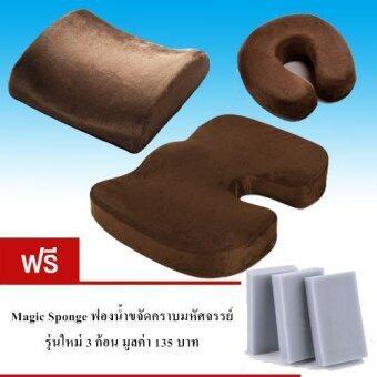 9sabuy Set เบาะรองนั่ง เบาะรองหลัง หมอนรองคอ Memory foam แท้ ผ้ากำมะหยี่อย่างดี รุ่น CSMSSMNUM11-SPO3 (สีน้ำตาล) แถมฟรีฟองน้ำขจัดคราบมหัศจรรย์ 3 ชิ้น