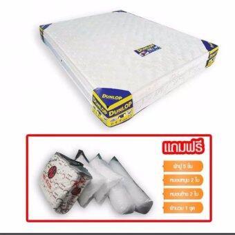 ISO ที่นอนสปริงคุณภาพส่งออก Dunlop 5 ฟุต อย่างดี หนา9นิ้ว + ของแถม 10 รายการ