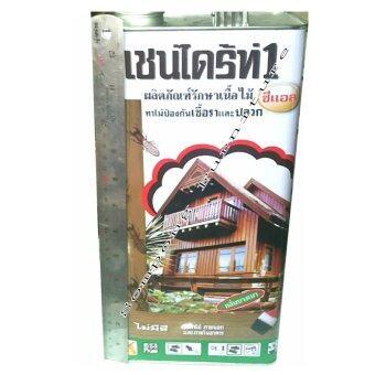 Chaindrite เชนไดร้ท์1 สีใสทาไม้ป้องกันเชื้อราและปลวก 1 แกลลอน (5ลิตร)