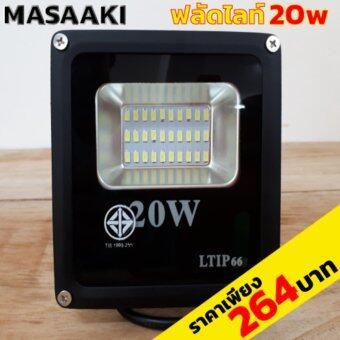 Masaaki Lighting spotlight 20w แสงสีขาว ประหยัดไฟ กันน้ำ