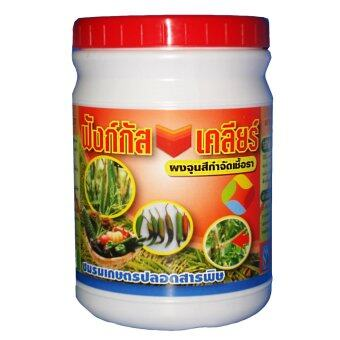 THAIGREENAGRO ไทยกรีนอะโกร THAIGREEN SHOP สินค้าการเกษตร ฟังก์กัสเคลียร์ ผงจุนสีสำหรับกำจัดเชื้อราโรคพืช