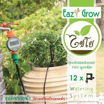 ชุด Eazy Grow แบบหัวมินิสปริงเกอร์ DIY ระบบรดน้ำต้นไม้ พร้อมอุปกรณ์ครบชุด(ไม่รวมเครื่องตั้งเวลา Timer) สำหรับ พื้นที่สวนจำกัด