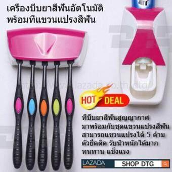 DTG เครื่องบีบยาสีฟันอัตโนมัติ ที่บีบยาสีฟัน บีบยาสีฟัน พร้อมที่แขวนแปรงสีฟัน - จำนวน 1 ชุด (สีขาว/ชมพู)