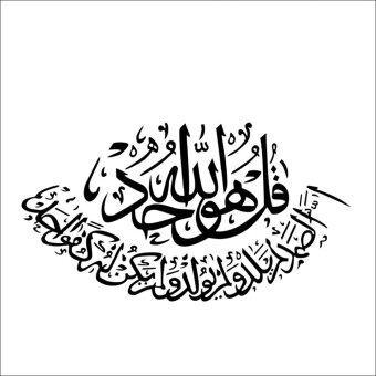 ELENXS 57ซม X 31ซมศิลปะอิสลาม และมุสลิม (Ramadon) พีวีซีสติกเกอร์ติดผนังติดโปสเตอร์ภาษาอาหรับการตกแต่งฝาผนังบ้านหลังถอดออก