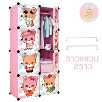 ตู้เสื้อผ้าเด็กลายการ์ตูน DIY แบบแผ่นผ้าใบพลาสติกถอดประกอบ 8 ประตู 2 ราวแขวน (สีชมพู)