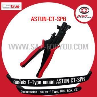 ASTUN คีมย้ำหัว F-Type แบบอัด รุ่น ASTUN-CT-SP6