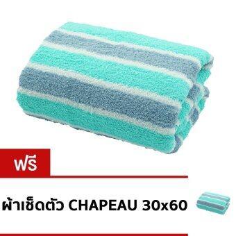Chapeau ผ้าเช็ดตัว ขนาด 30 x 60 นิ้ว - สีเขียว/เทา (แถมฟรีผ้าเช็ดตัวขนาดเดียวกันอีก 1 ผืน)