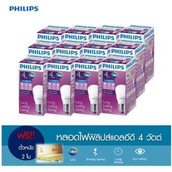 Philips หลอดไฟ LED Bulb 4 วัตต์ - สีคูลเดย์ไลท์ (6500k) (แพ็ค12) ฟรี ตั๋วหนัง 2 ใบมูลค่า 480 บาท