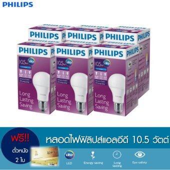 Philips หลอดไฟ LED Bulb 10.5 วัตต์ - สีคูลเดย์ไลท์ (6500k) (แพ็ค6) ฟรี ตั๋วหนัง 2 ใบมูลค่า 480 บาท