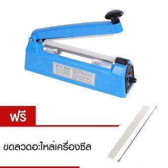 (LBD) spz เครื่องซีลถุงพลาสติก รุ่น8นิ้วPFS200 (แถมฟรีขดลวดอะไหล่เครื่องซีล)