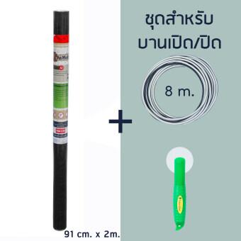 Pet Mesh Mini-Roll Set สำหรับบานเปิด/ปิด (91cm x 2m.) มุ้งลวดทนสัตว์เลี้ยง มุ้งลวดสำหรับบานประตู หน้าต่าง + ยางอัด8m + ลูกกลิ้ง **สีดำ**