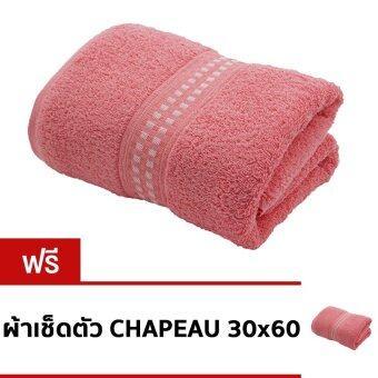 Chapeau ผ้าเช็ดตัว ขนาด 30 x 60 นิ้ว - สีชมพู ( แถมฟรี ผ้าเช็ดตัว CHAPEAU 1 ผืน )