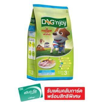 DOG'N JOY อาหารสุนัขโตพันธุ์เล็กสูตรไก่ตับ 3 กก.