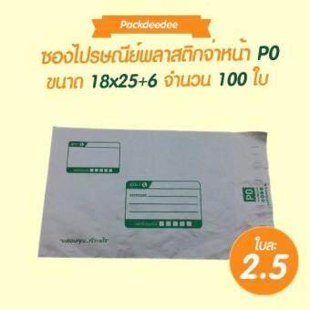 ซองไปรษณีย์พลาสติกแพ็คดี๊ดี จ่าหน้า P0 ขนาด 18x25+6 จำนวน 100 ใบ