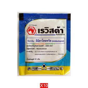 คอร์ป โพรเทคชั่น อะโกร เรวิสต้า ยาฆ่าแมลง สารกำจัดแมลงและศัตรูพืช (Crop Protection Agro Ravista Pesticide Insecticide and Insect Control) ขนาด 20 กรัม ( 2 กรัม x 10 ซอง)