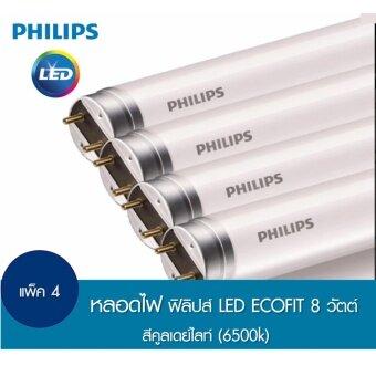 Philips หลอดไฟ Ecofit LED Tube 8 วัตต์ - สีคูลเดย์ไลท์ (6500k) ยาว 600mm (แพ็ค 4)