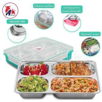 Thaibull กล่องใส่อาหาร ถาด 4 หลุม 2 ชั้น กล่องพร้อมฝาปิด Thaibull Lunch box (สแตนเลส 304) สีเขียว
