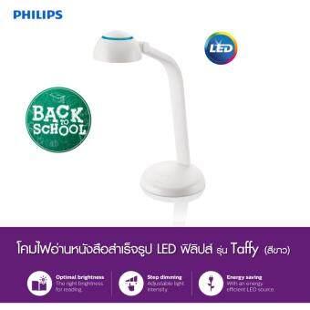 Philips โคมไฟอ่านหนังสือสำเร็จรูป LED รุ่น Taffy (สีขาว)