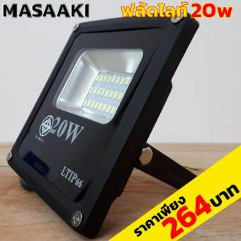 Masaaki Lighting สปอร์ตไลท์ 20 w แสงขาว