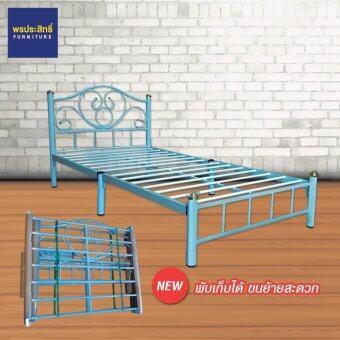 Asia เตียงเหล็ก ขนาด 3.5ฟุต ขา2นิ้ว รุ่นพับเก็บได้ สีฟ้า