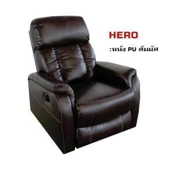 ADHOME เก้าอี้รีไคลเนอร์เพื่อสุขภาพหนัง PU สัมผัส รุ่น Hero สีน้ำตาล