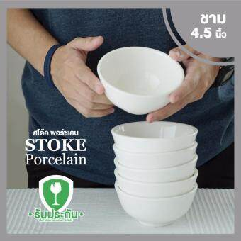 STOKE PORCELAIN ถ้วยข้าวต้มเซรามิก 4.5นิ้ว 6 ใบ/ชุด (ขาวล้วน)