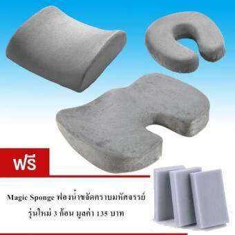 9sabuy Set เบาะรองนั่ง เบาะรองหลัง หมอนรองคอ Memory foam แท้ ผ้ากำมะหยี่อย่างดี รุ่น CSMSSMNUM2-SPO3 (สีเทา) แถมฟรีฟองน้ำขจัดคราบมหัศจรรย์ 3 ชิ้น