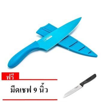 Rhino Brands มีดทำครัวเคลือบ มีดเบเกอรี่ Paring Knife With Cover 8 นิ้ว NO.8202 (Blue) แถม มีดเชฟ 9 นิ้ว