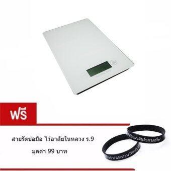 iBettalet เครื่องชั่งน้ำหนัก Miror White Kitchen Scale - White แถมฟรี สายรัดข้อมือ ไว้อาลัยในหลวง ร.9 มูลค่า 99 บาท