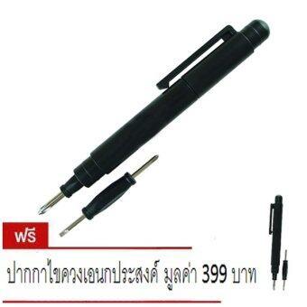ปากกาไขควงเอนกประสงค์ - สีดำ (ซื้อ1 แถม 1)