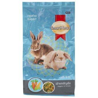 Smartheat กระต่าย กลิ่นผักและธัญพืช 1กก.
