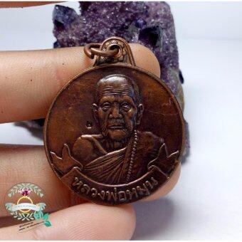 hindd เหรียญหลวงปู่หมุน เนื้อทองเหลือง ด้านหลังเป็นถุงทอง