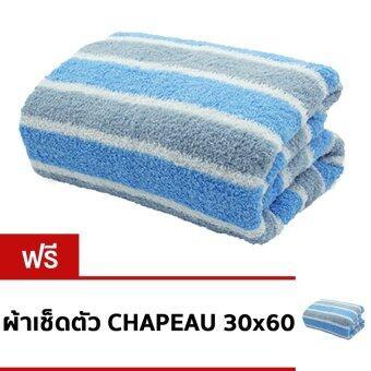 Chapeauผ้าเช็ดตัว ขนาด 30 x 60 นิ้ว - สีฟ้า/เทา (แถมฟรีผ้าเช็ดตัวขนาดเดียวกันอีก 1 ผืน)