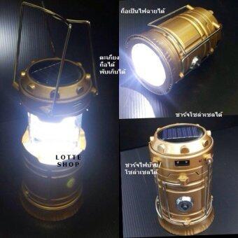 ๋Lotte JH ตะเกียงไฟฉาย 2in1 ชาร์จบ้าน ชาร์จโซล่าเซลได้ พกพาสะดวก Camping Lantern (สีทอง)
