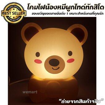 โคมไฟน้องหมีผูกไทด์ทักสิโด สวยงาม น่ารัก เหมาะเป็นของขวัญของคนที่คุณรัก