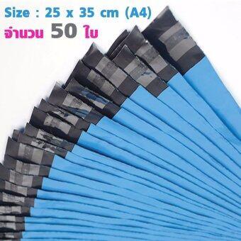 ซองไปรษณีย์พลาสติกกันน้ำ ขนาด 25*35 cm จำนวน 50 ซอง - สีฟ้า