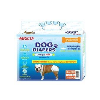 ขายยกลัง มิกโก้ ผ้าอ้อมสุนัข รุ่น ประหยัด 16 ชิ้น ขนาด SSS สำหรับสุนัขขนาดเล็กพิเศษ (ยกลัง 10ห่อ)