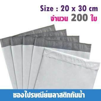 ซองไปรษณีย์พลาสติกกันน้ำ ขนาด 20*30 cm จำนวน 200 ซอง - สีขาว