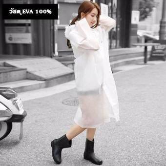 ชุดกันฝน EVA (สีขาวขุ่น)