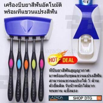 DTG เครื่องบีบยาสีฟันอัตโนมัติ ที่บีบยาสีฟัน บีบยาสีฟัน พร้อมที่แขวนแปรงสีฟัน - จำนวน 1 ชุด (สีขาว/น้ำเงิน)