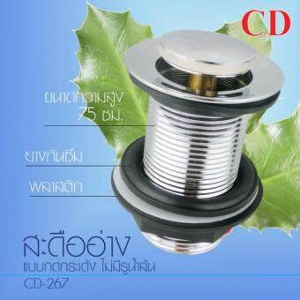 CD สะดืออ่างล้างหน้าแบบกดกระเด้ง ไม่มีรูน้ำล้น ใช้กับอ่างแก้ว