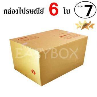 EasyBox กล่องไปรษณีย์ พัสดุ ลูกฟูก ฝาชน ขนาด 7 (6 ใบ)
