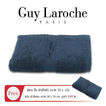 ผ้าขนหนู Guy Laroche Set Towel [Dark Blue]