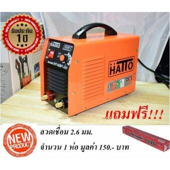 Hatto ตู้เครื่องเชื่อมไฟฟ้า IGBT-300A (รุ่นแถมลวดเชื่อม) ยี่ห้อ Hatto รุ่น HT-IGBT-300A
