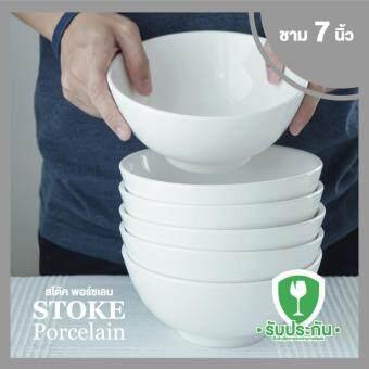 STOKE PORCELAIN ชามเซรามิก 7นิ้ว 6 ใบ/ชุด (ขาวล้วน)
