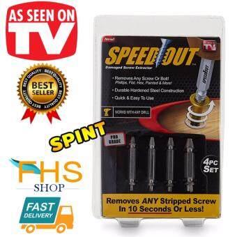 FHS SPEED OUT ชุดเครื่องมือถอนหัวน็อต / สกรู / ตะปู ที่ชำรุดฝังแน่นให้ถอนออกได้อย่างง่ายดายใน 10 วินาที