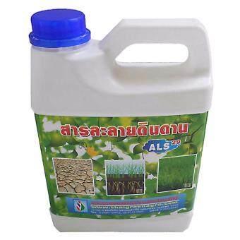 THAIGREENAGRO Subsoil Solution สารละลายดินดาน ALS 1,000 มิลลิลิตร (1แกลอน)